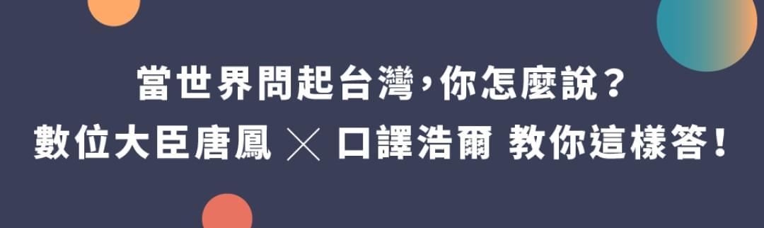 唐鳳 x 浩爾 台灣人必修!數位民主英文課 - 當世界問起台灣,你怎麼說?