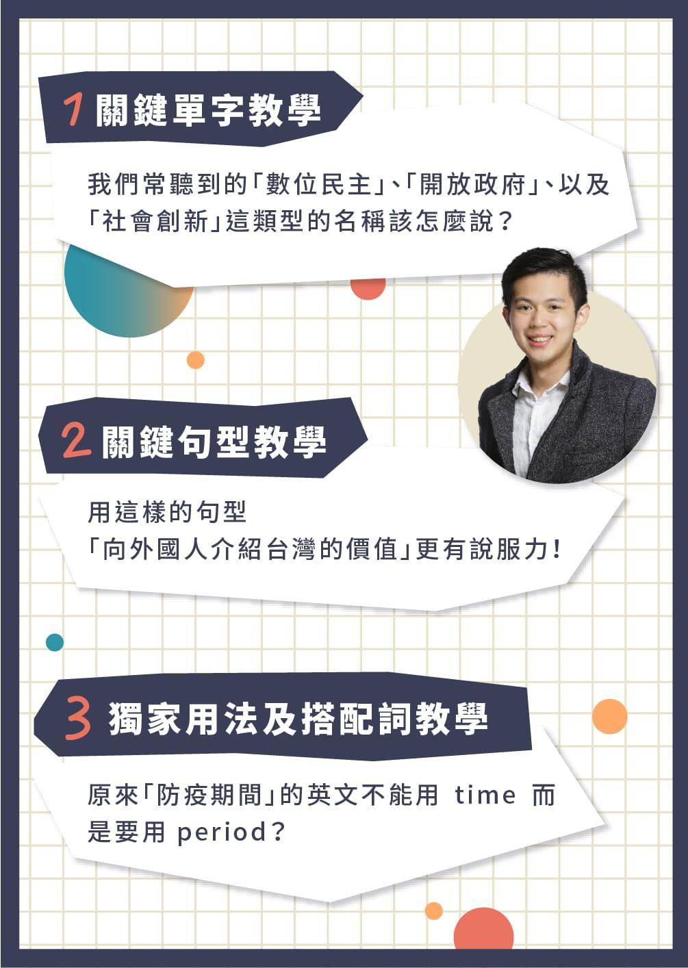 唐鳳 x 浩爾 台灣人必修!數位民主英文課 - 一堂全台灣人的必修課
