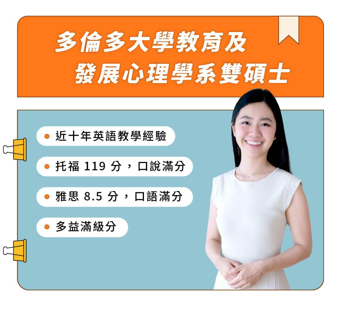Cana 新制托福口試|備考攻略 - 關於老師