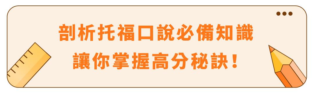 Cana 新制托福口試|備考攻略 - 新增區塊