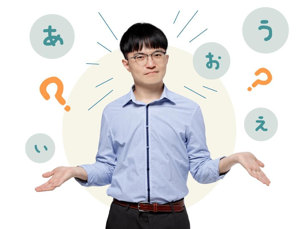 50 音的下一步:初級日文萬用句型課 - 常遇到的問題