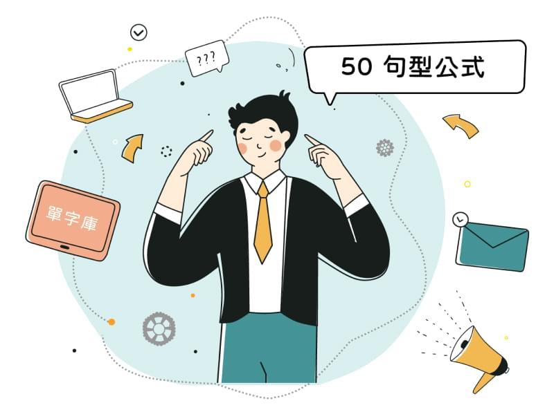 50 音的下一步:初級日文萬用句型課 課程特色