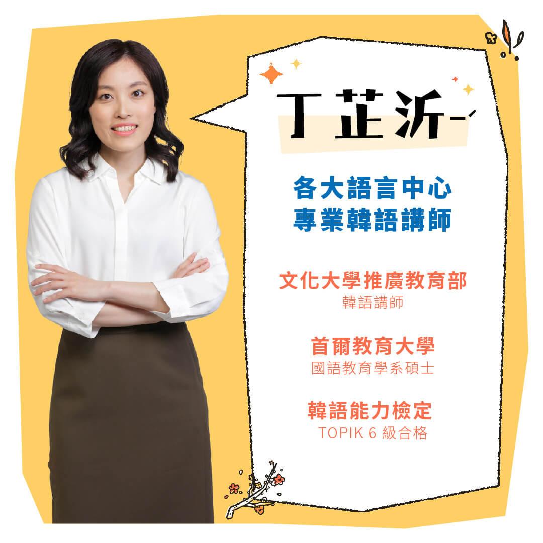 韓文基礎發音課|開口就是溜韓語 - 關於老師