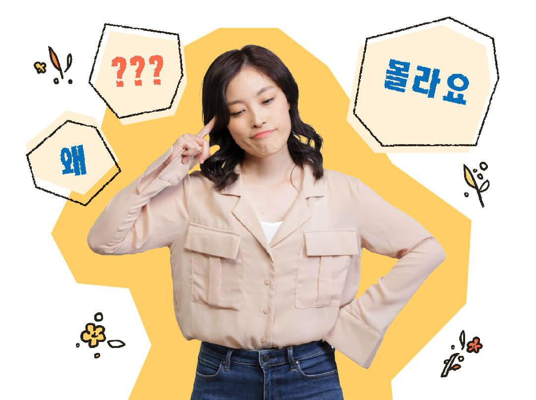 韓文基礎發音課|開口就是溜韓語 - 常遇到的問題