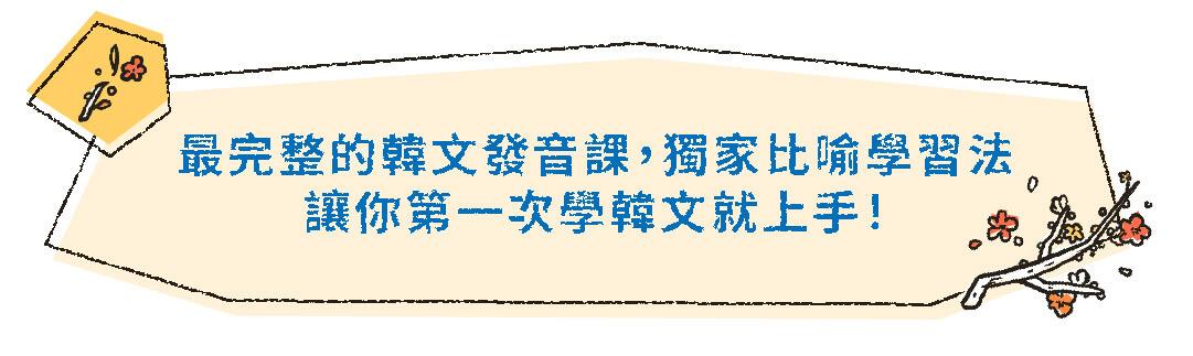 韓文基礎發音課|開口就是溜韓語 - 新增區塊