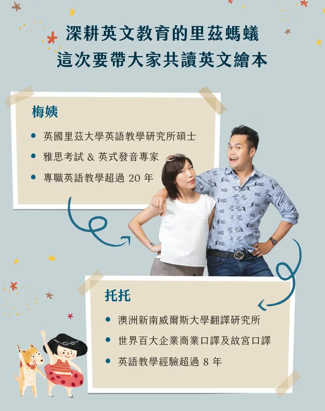親子共讀雙語繪本課 - 關於老師