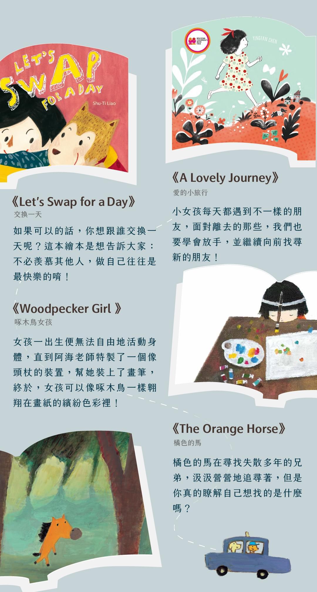 親子共讀雙語繪本課 - 這堂課的繪本素養教育