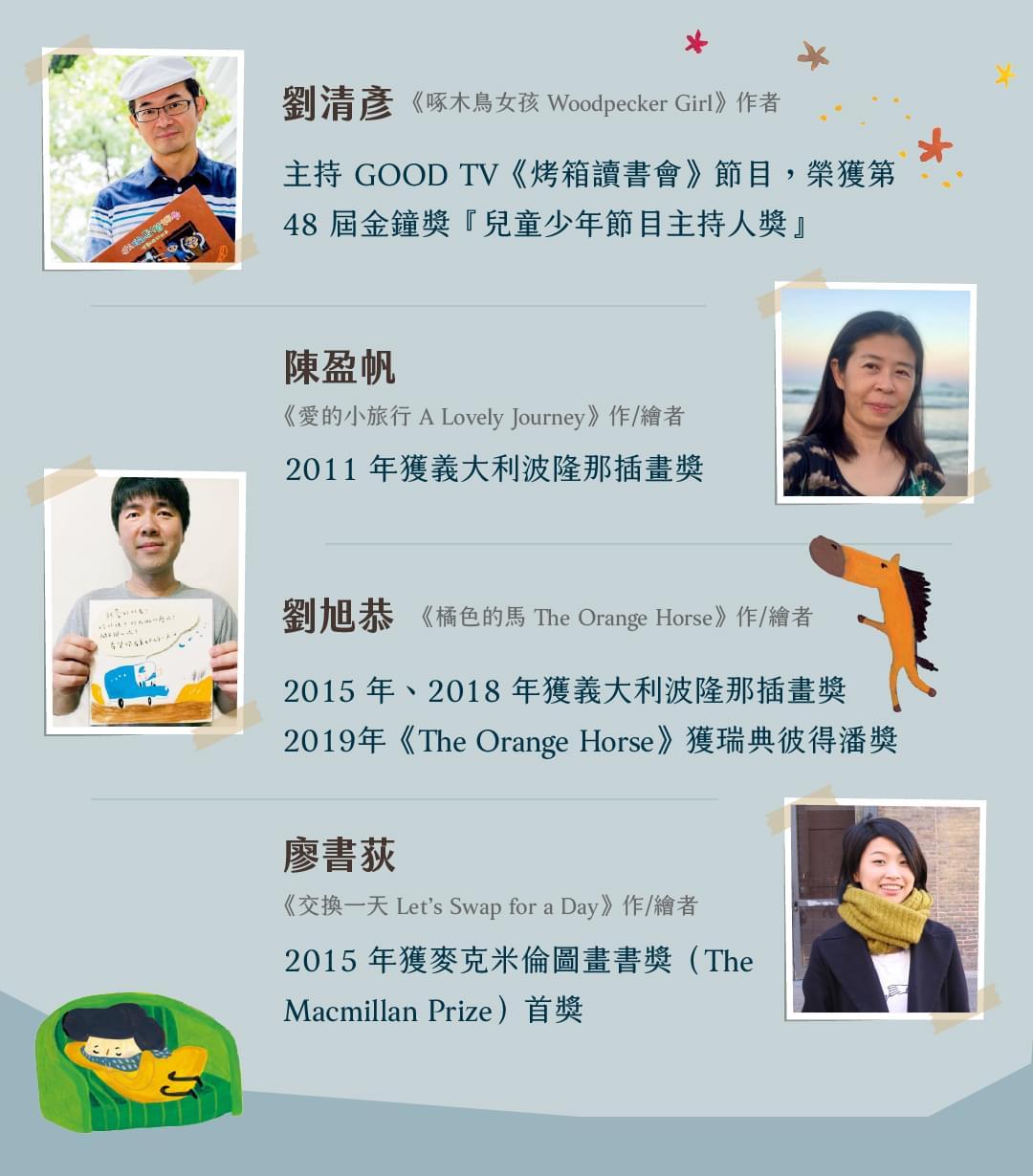 親子共讀雙語繪本課 - 台灣之光!繪本背後的大功臣