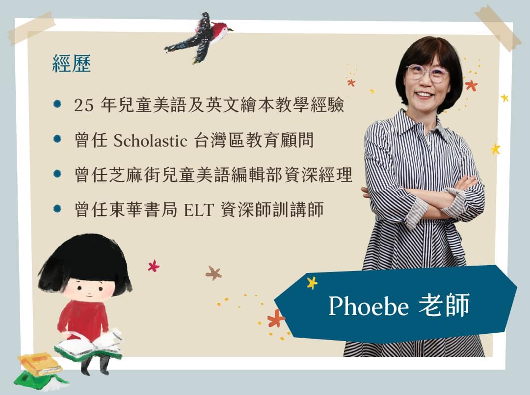 親子共讀雙語繪本課 - Phoebe 老師