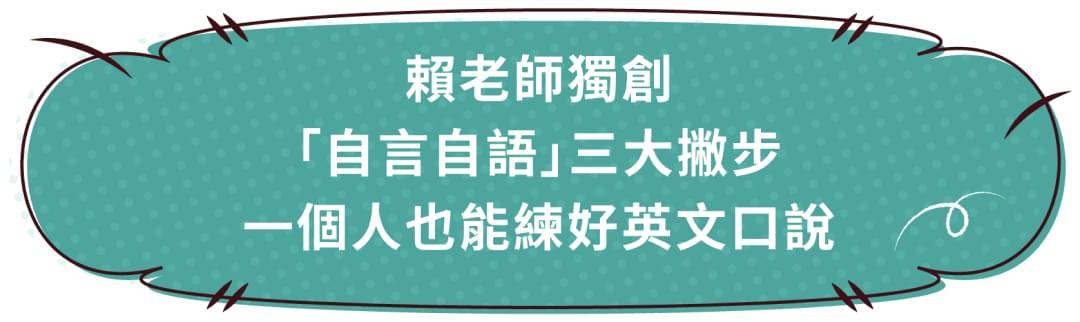 常春藤 賴世雄 快速養成!英文口說課 - 一個人也能練好英文口說