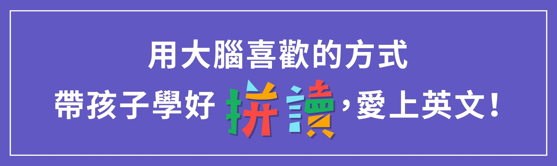 Ping English 建立黃金語感拼讀課 帶孩子學好拼讀,愛上英文