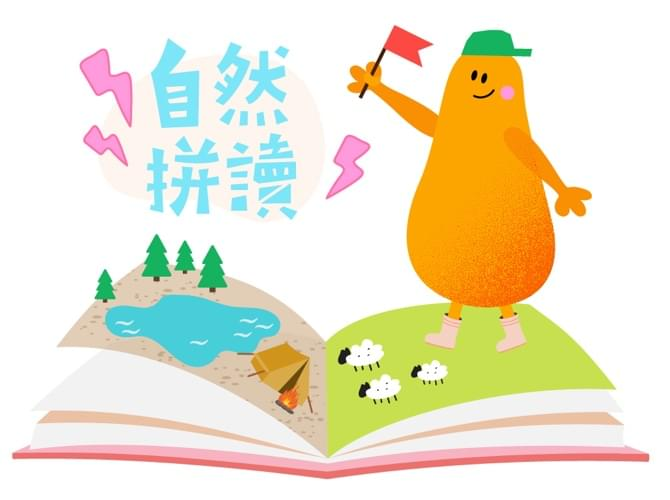 English with Ping 從小學好自然發音的拼讀課 - 課程特色