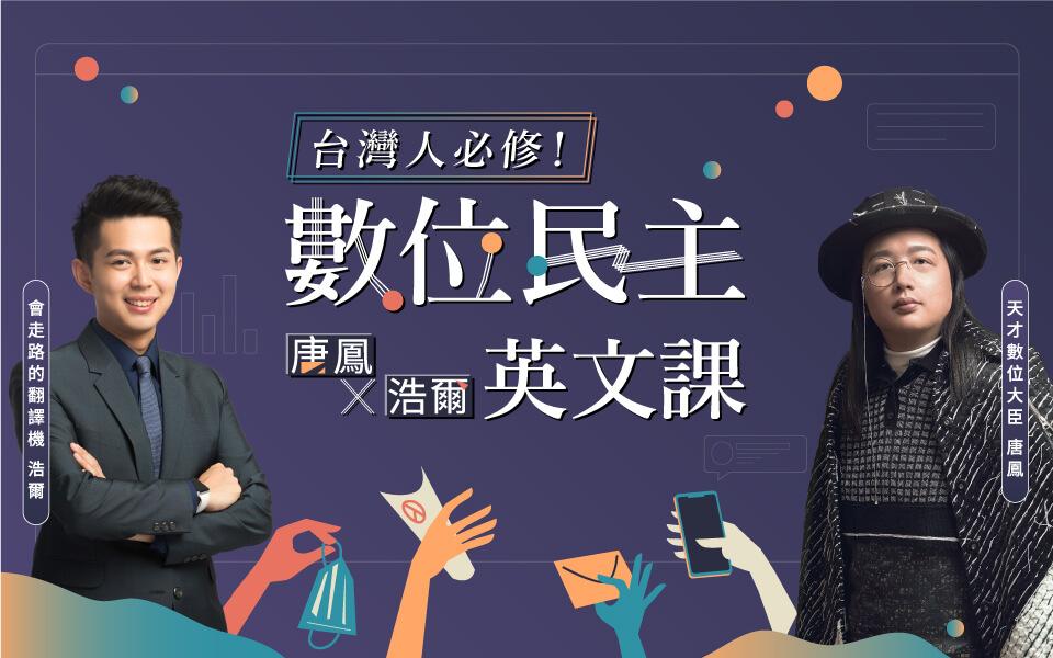 唐鳳 x 浩爾 台灣人必修!數位民主英文課