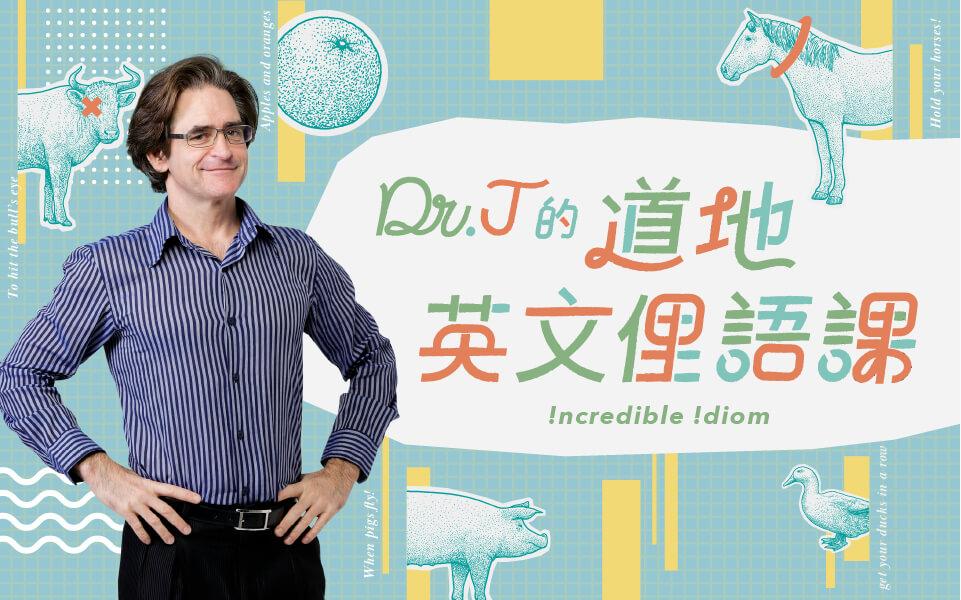 Dr. J 的道地英文俚語課 !ncredible !diom - 預購售價