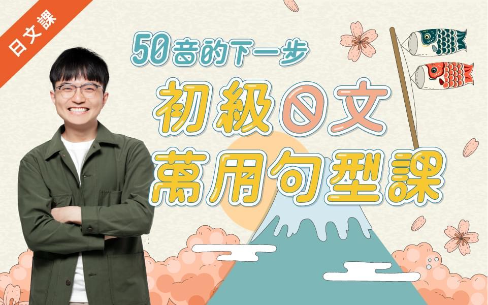 50 音的下一步:初級日文萬用句型課 - 預購售價