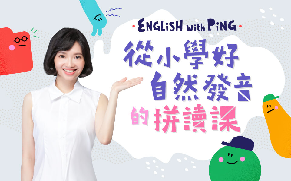 English with Ping 從小學好自然發音的拼讀課